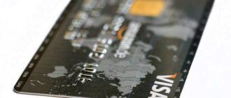Отказаться от кредитной карты