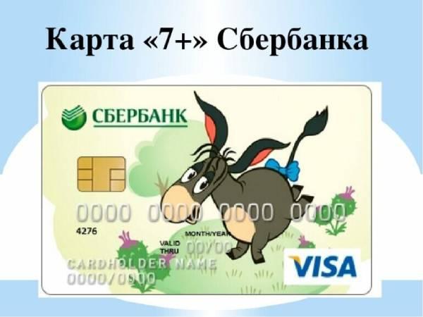 Детская банковская карта Сбербанка