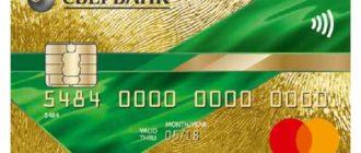 Кредитная карта Мастеркард Голд от Сбербанка