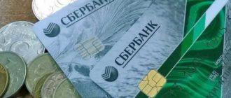 кредитной карты «Моментум» от Сбербанка