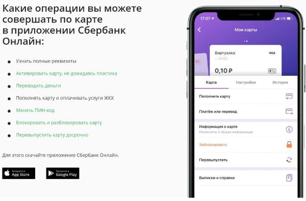 Операции в приложение Сбербанк онлайн