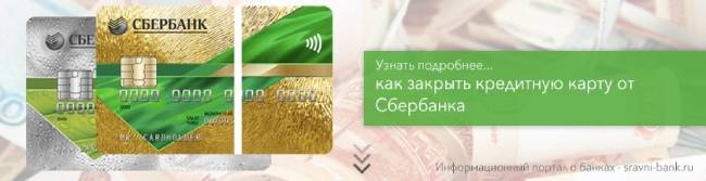 5 правил закрытия кредитной карты Сбербанка