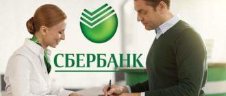 Закрытие кредитки Сбербанка