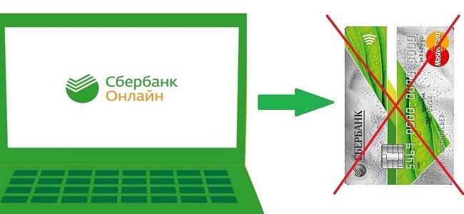 Как закрыть кредитку онлайн