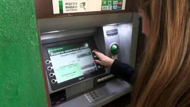 Обналичить через банкомат