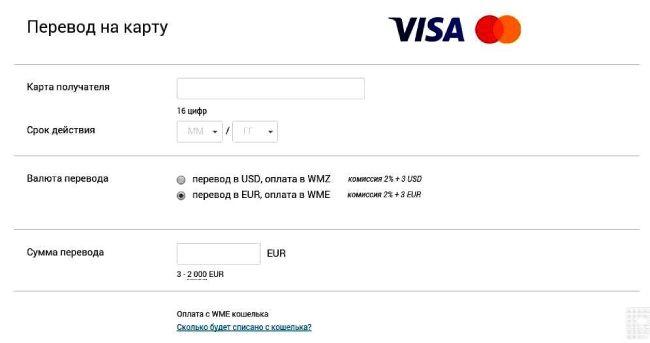 Как пополнить кредитную карту Сбербанка с виртуальной карты