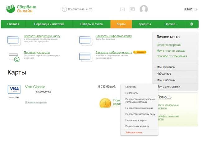 Вносить деньги на сайте Сбербанка