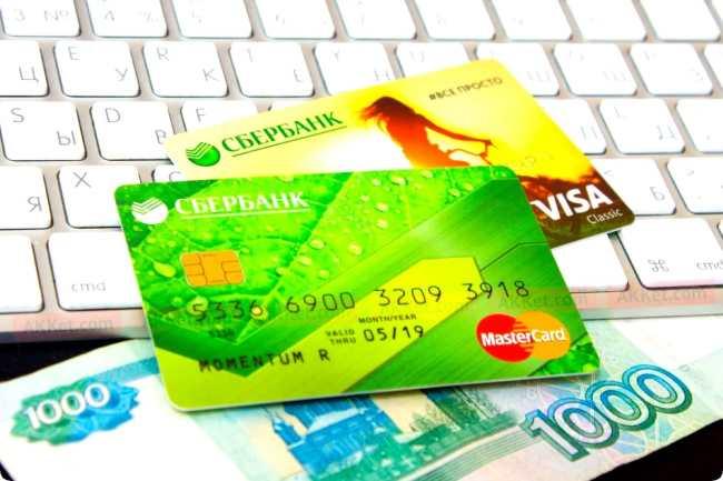 Погасить кредитную карту Сбербанка