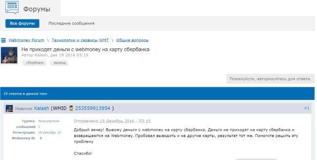 Форум Вебмани