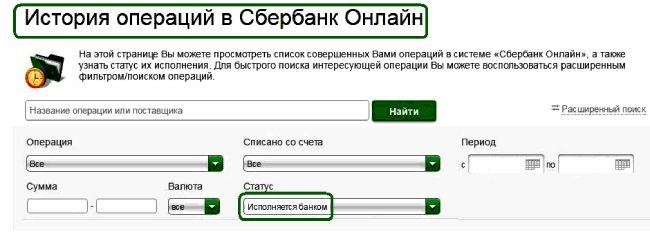 Просмотр истории операций в Сбербанк Онлайн