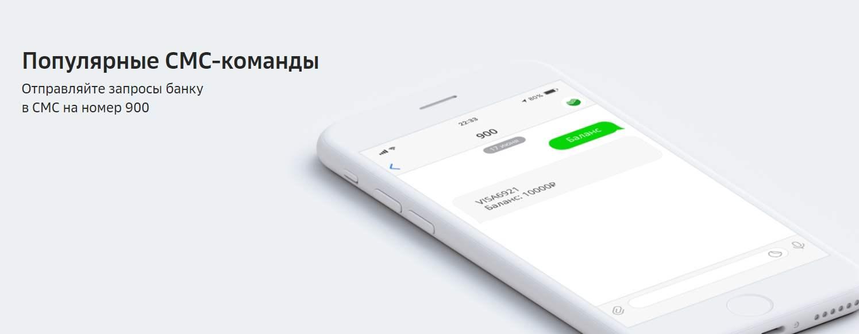 Как перевести деньги с карты на карту Сбербанка через телефон по смс