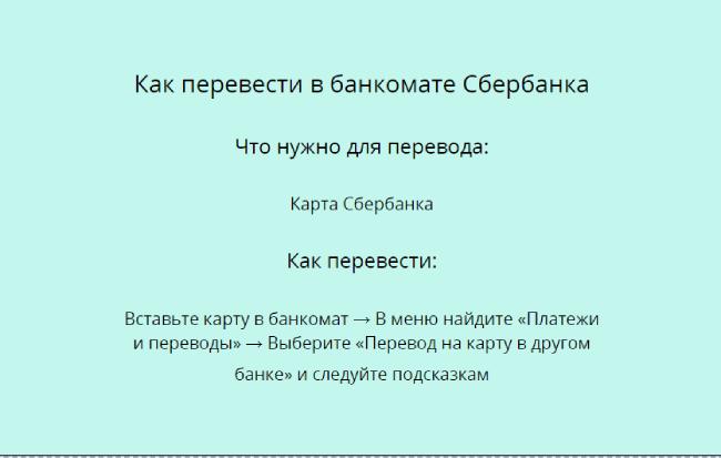 Комиссия при переводе в банкомате