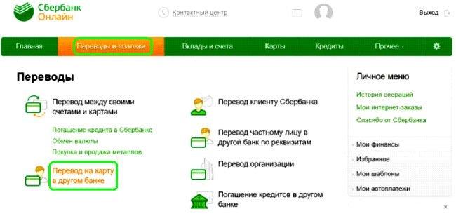 Комиссия при переводе через Сбербанк Онлайн