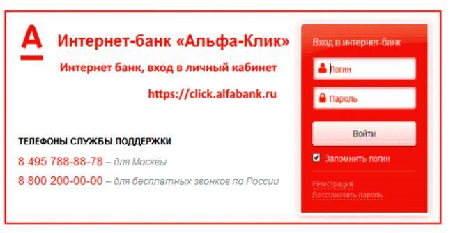 Комиссии при переводе через Альфа-Клик