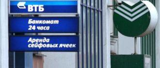 какая комиссия при переводе с карты Сбербанка на карту ВТБ