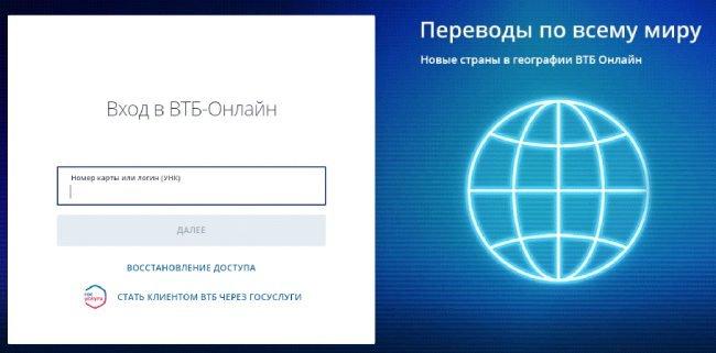 Комиссия за перевод через интернет-банкинг