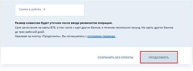 Комиссия за перевод через мобильное приложение