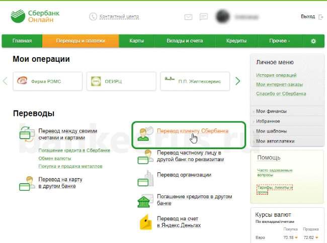 Онлайн перевод с кредитной карты