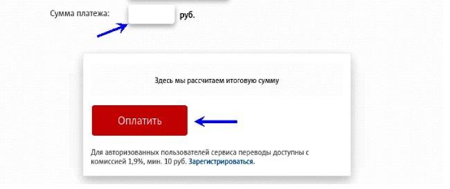 Перевод денег через сайт компании