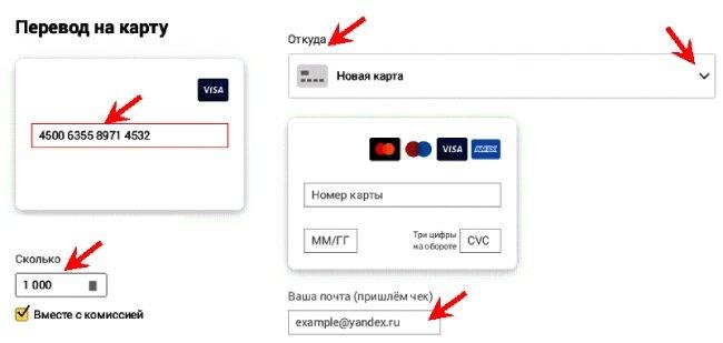 Перевод на привязанную карту Сбербанка