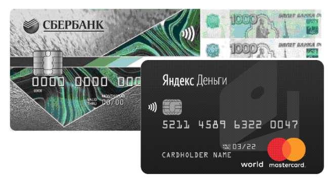 Перевод с карты Яндекс на карту Сбербанка