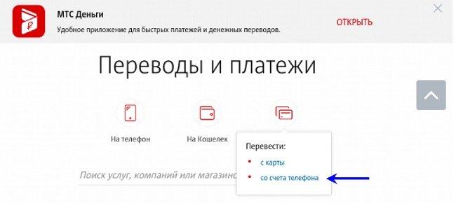 перевод с сайта МТС-Деньги