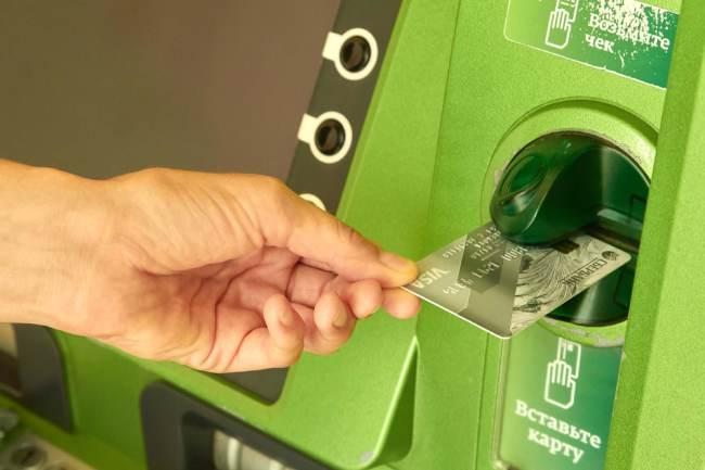 Снять наличные через банкомат