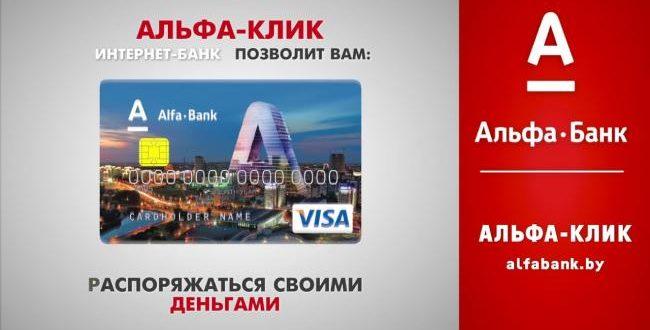 Комиссия при переводе с карты Альфа-Банка на карту от Сбербанка