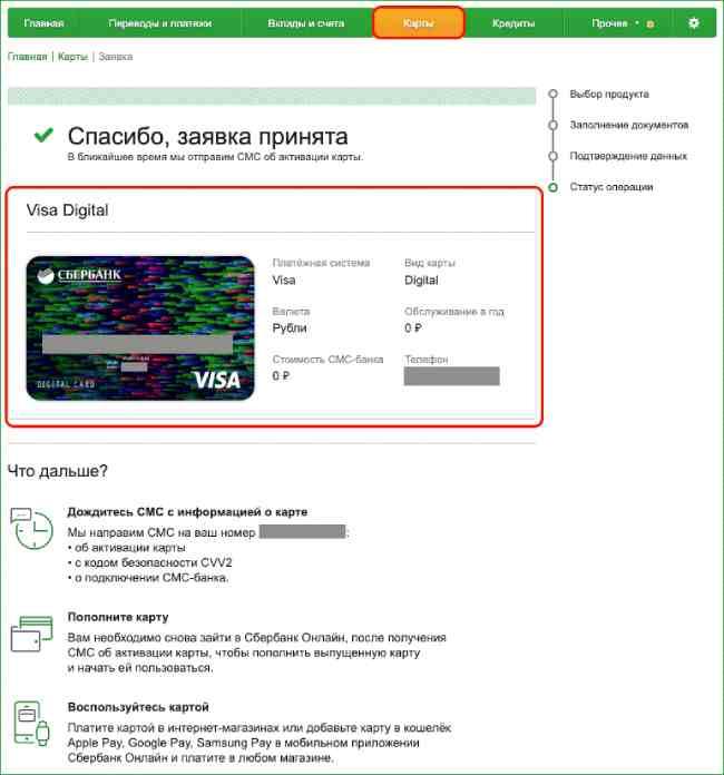 Как заказать Виртуальную карту Сбербанка