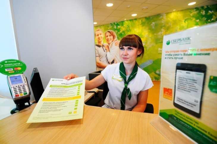 отказ от страхования владельца кредитной карты Сбербанка