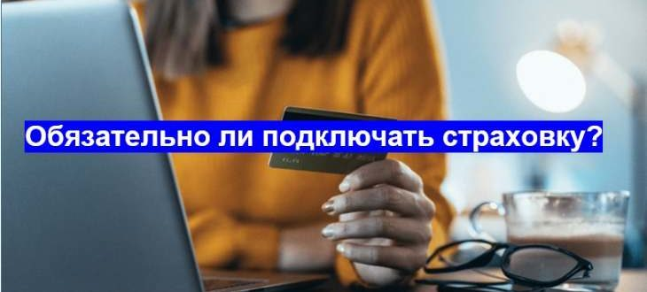 страхование владельца кредитной карты от Сбербанка