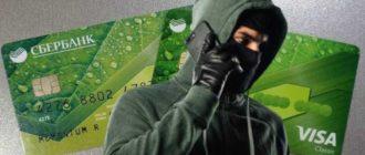 украли деньги с карты сбербанка: сотрудники банка