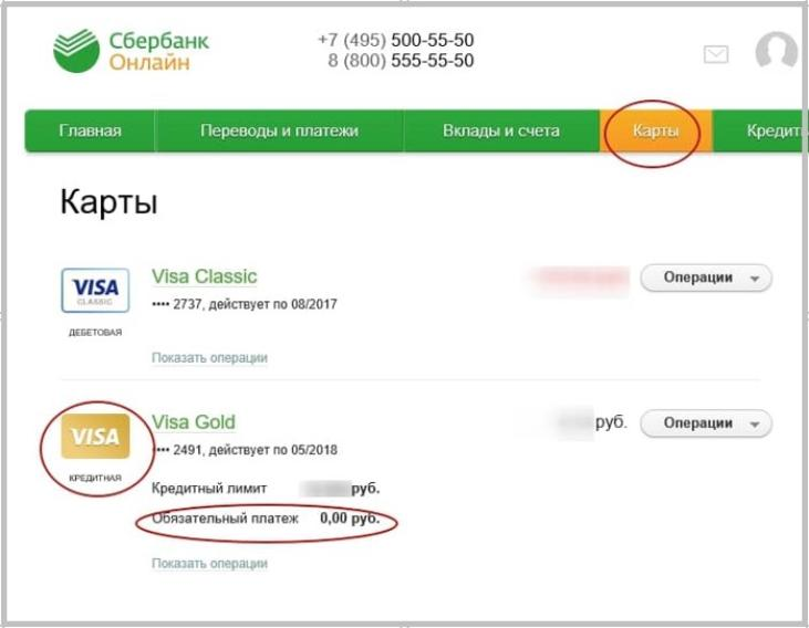 Узнать задолженность в сбербанк онлайн