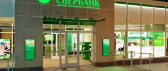 узнать задолженность по кредитной карте в офисе Сбербанка