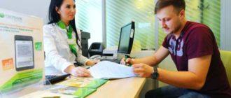 как узнать номер кредитного договора по кредитной карте Сбербанка